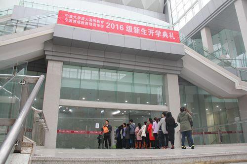 2016年宁波大学育成教育新生开学典礼圆满成功!